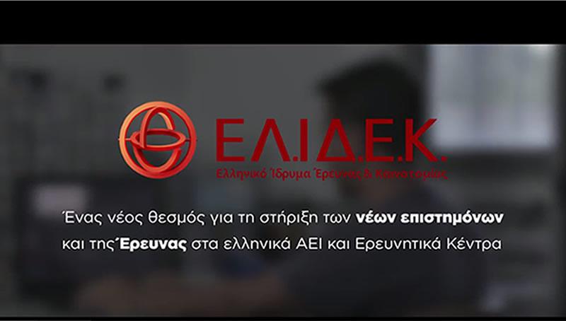 ΕΛΙΔΕΚ: Περιγραφή δράσεων & συνεντεύξεις υποψήφιων υποτρόφων
