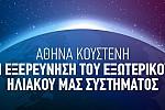 Εξερεύνηση του ηλιακού μας συστήματος στα Hub Events (protagon.gr)