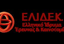 Πρόσκληση εκδήλωσης ενδιαφέροντος 200 χρόνια από την ελληνική επανάσταση