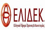 Ενίσχυση νέων επιστημόνων από το ΕΛΙΔΕΚ: Απονέμονται 539 υποτροφίες σε Υποψήφιους Διδάκτορες