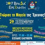 «Βραδιά του Ερευνητή» στη Θεσσαλονίκη
