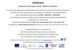 Παρουσίαση της ενιαίας δράσης «ΕΡΕΥΝΩ-ΔΗΜΙΟΥΡΓΩ-ΚΑΙΝΟΤΟΜΩ» στην Αθήνα,Τετάρτη 22/3/2017
