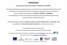 Παρουσίαση της Ενιαίας Δράσης «ΕΡΕΥΝΩ-ΔΗΜΙΟΥΡΓΩ-ΚΑΙΝΟΤΟΜΩ» στο Ηράκλειο Κρήτης