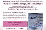 Ημερίδα στη Θεσσαλονίκη «Υγεία & Ασφάλεια στα Ερευνητικά Εργαστήρια»