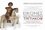 Εγκαίνια της έκθεσης «Εικόνες από την Πινακοθήκη Τρετιακόφ