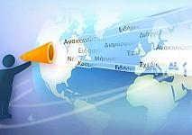 Προδημοσίευση 2ης Προκήρυξης Ερευνητικών Έργων του ΕΛΙΔΕΚ, για Μεταδιδάκτορες Ερευνητές