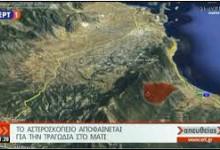 Εθνικό Αστεροσκοπείο για το Μάτι: Ακραία η συμπεριφορά της φωτιάς, σε μία ώρα είχε φτάσει στην Λ. Μαραθώνος (avgi.gr)