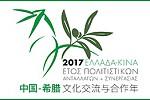 Σε λειτουργία ο επίσημος ιστότοπος του «Έτους Πολιτιστικών Ανταλλαγών και Συνεργασίας των Πολιτιστικών Βιομηχανιών Ελλάδας-Κίνας 2017»
