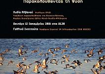 «Προστατευόμενη Περιοχή» Δέλτα Αξιού-Λουδία-Αλιάκμονα στο Καφέ της Επιστήμης (ΕΡΤ)