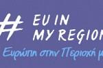 Η ΕΥΔ ΕΠΑνΕΚ συμμετέχει στην καμπάνια EU in my Region 2017!