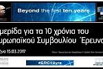Ημερίδα για τα 10 χρόνια του Ευρωπαϊκού Συμβουλίου Έρευνας (ERC)
