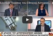Οι πολλαπλές δράσεις του Εθνικού Αστεροσκοπείου Αθηνών στην ΕΡΤ