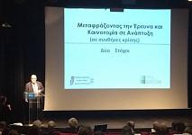 Tην πολιτική για την Έρευνα παρουσίασε στο Ελληνογαλλικό Φόρουμ για την Επιχειρηματικότητα και την Καινοτομία ο Αναπληρωτής Υπουργός Κώστας Φωτάκης