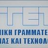Εσωτερική Πρόσκληση Εκδήλωσης Ενδιαφέροντος για μετακίνηση υπαλλήλων της Κεντρικής Υπηρεσίας του Υπουργείου Παιδείας, Έρευνας και Θρησκευμάτων στη Γενική Γραμματεία Έρευνας και Τεχνολογίας