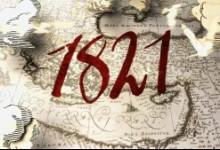 Χρηματοδότηση  προβολής  ερευνητικών έργων για την Επανάσταση του 1821