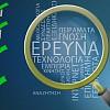 Πρόσκληση υποβολής αιτήσεων χρηματοδότησης ερευνητικών έργων στη Δράση Εθνικής Εμβέλειας «Διμερής και Πολυμερής Ε&Τ Συνεργασία Ελλάδας – Γερμανίας»