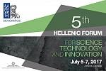 5ο Hellenic Forum for Science, Technology & Innovation